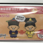 アジア・特に中国旅行は日本で事前にSIMカードを買った方が良い理由