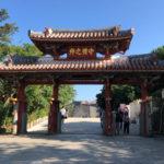 首里城公園はそれでも見所盛りだくさん「首里城復興モデルコース」詳細レポート