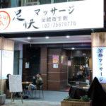 【るるぶ台湾】掲載 中山駅徒歩5分 日本人に人気の「足快足體養生館」