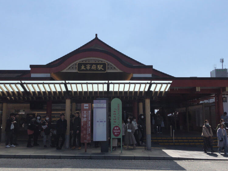 正面から見た太宰府駅の写真