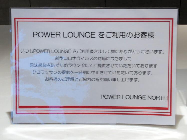 羽田空港パワーラウンジ 新型コロナウィルス対策のためクロワッサンの提供を中止