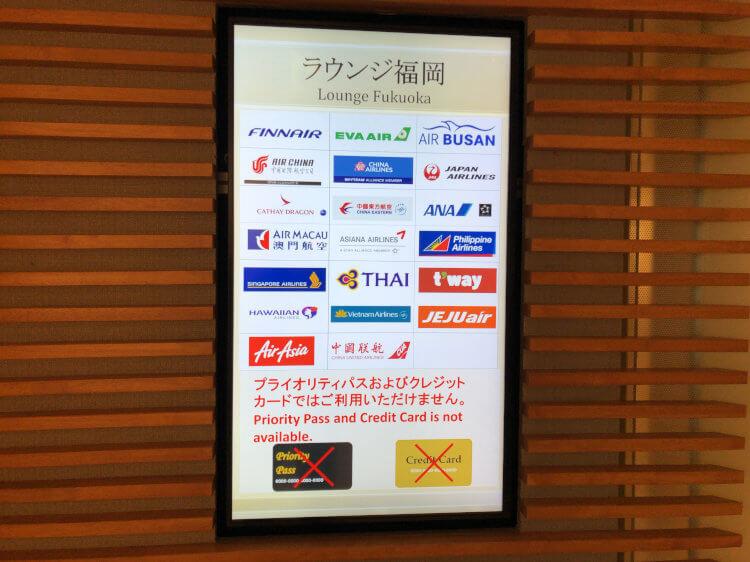 ラウンジ福岡で利用できる航空会社一覧の写真