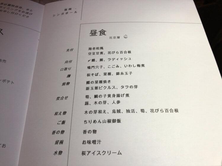 SQ655便 ビジネスクラス 機内食 京都の老舗料亭 菊乃井の「花恋暦」のメニュー