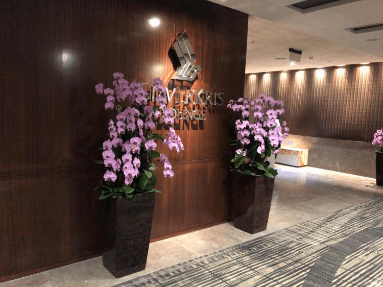 シルバークリスラウンジの入り口@チャンギ国際空港ターミナル3