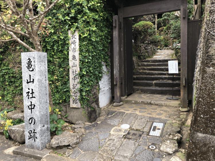 亀山社中記念館@風頭 長崎