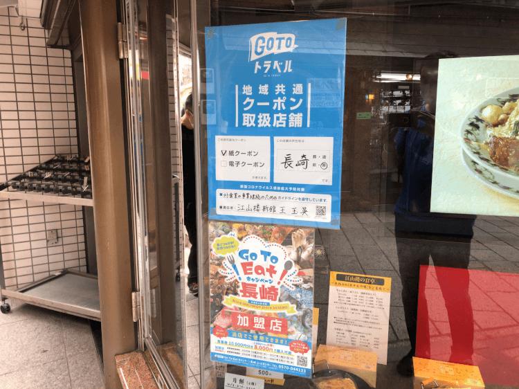 江山楼店頭に貼られたGo To トラベル地域共通クーポンの貼り紙