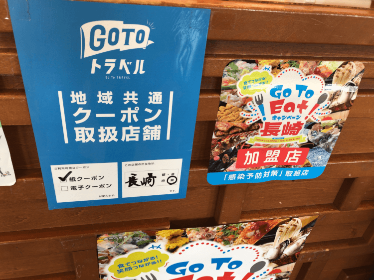 四海樓店内に貼られたGo To トラベル地域共通クーポンの貼り紙