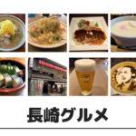 長崎グルメ実食レポ 四海樓、江山楼、吉宗、ひかりのレストラン、Attic 全て最高だった!