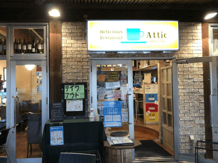 出島ワーフ Atticの入口
