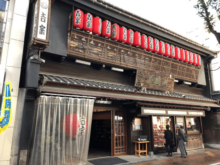 長崎 吉宗本店の外観